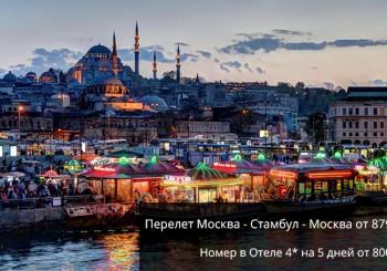 Недорогое путешествие в Стамбул