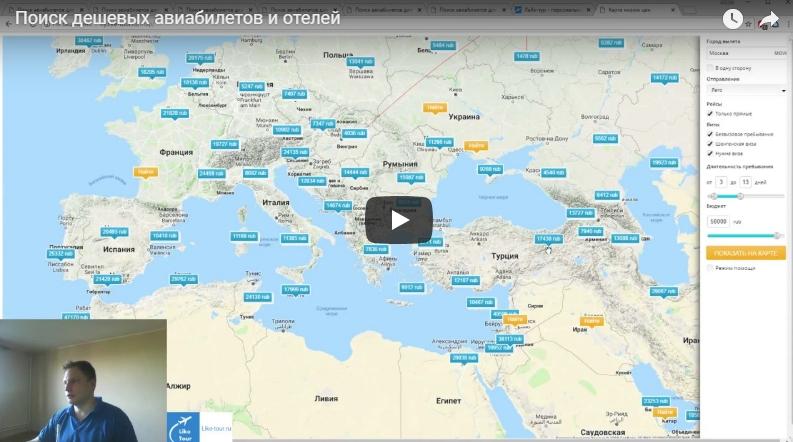 Как искать дешевые авиабилеты и отели, видео
