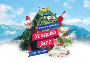 «Усадьба Джаз» межденародный джазовый фестиваль в Сочи - авиабилеты и отели
